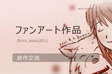 ファンアート作品@くぬい りすさん