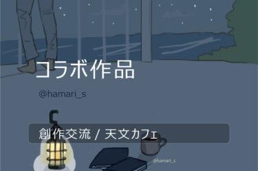 コラボ作品@はまりさん