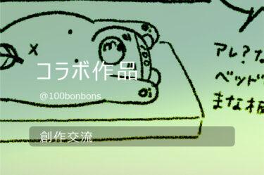 凡百さんファンアート01のキャッチ画像