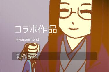 コラボ作品@涼天ユウキさん