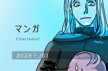 カリスモ!|01