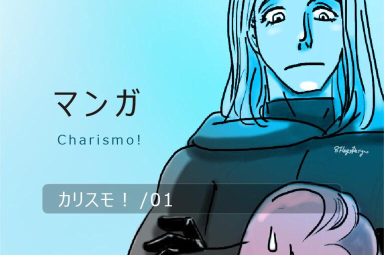 カリスモ!マンガ01