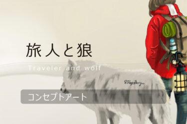 旅人と狼|コンセプトアート