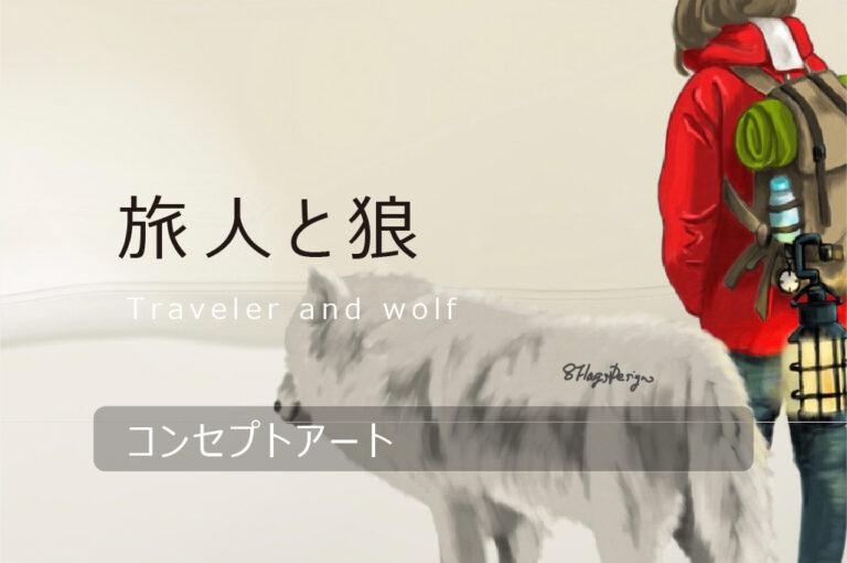 旅人と狼のキャッチ画像