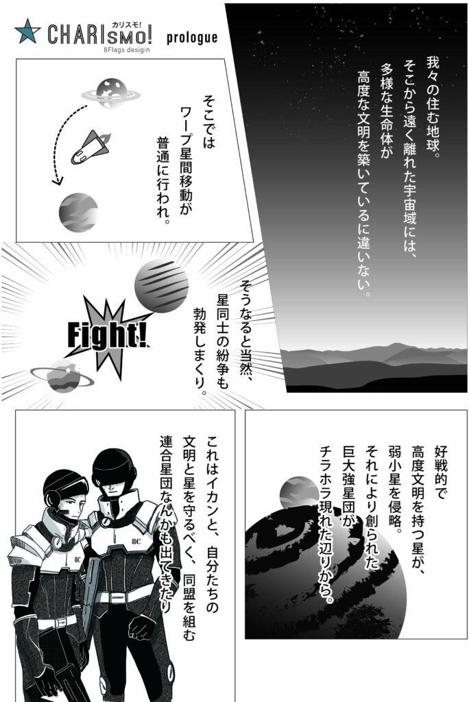 カリスモ!prologue02