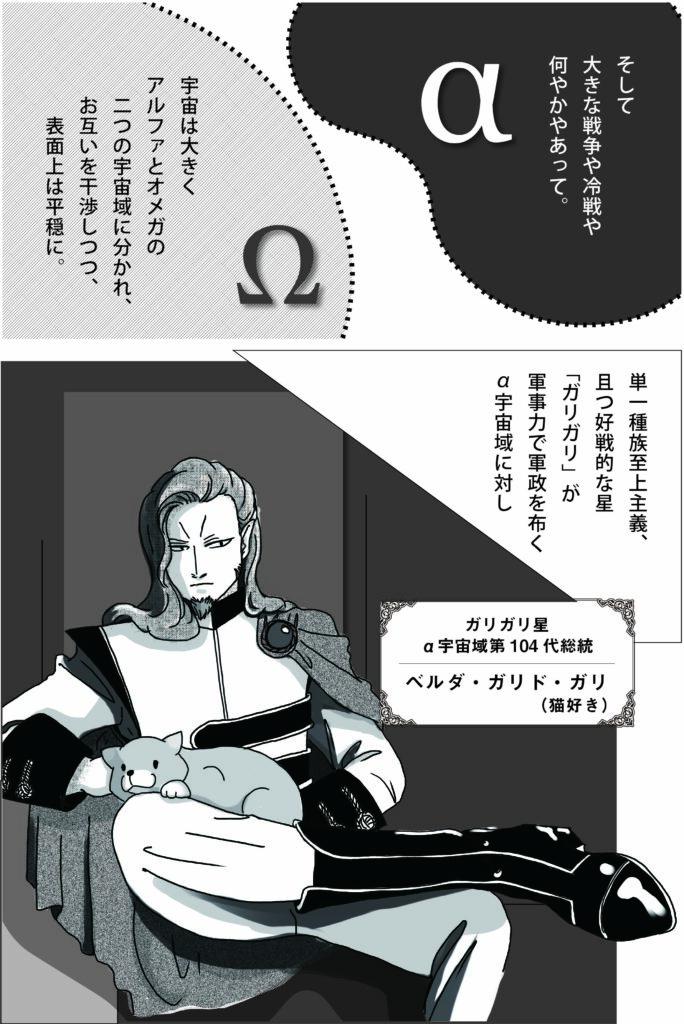 カリスモ!prologue03