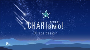 カリスモ!|プロローグ