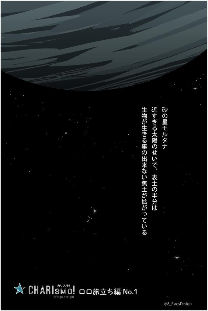 ロロ旅立ち編01-01