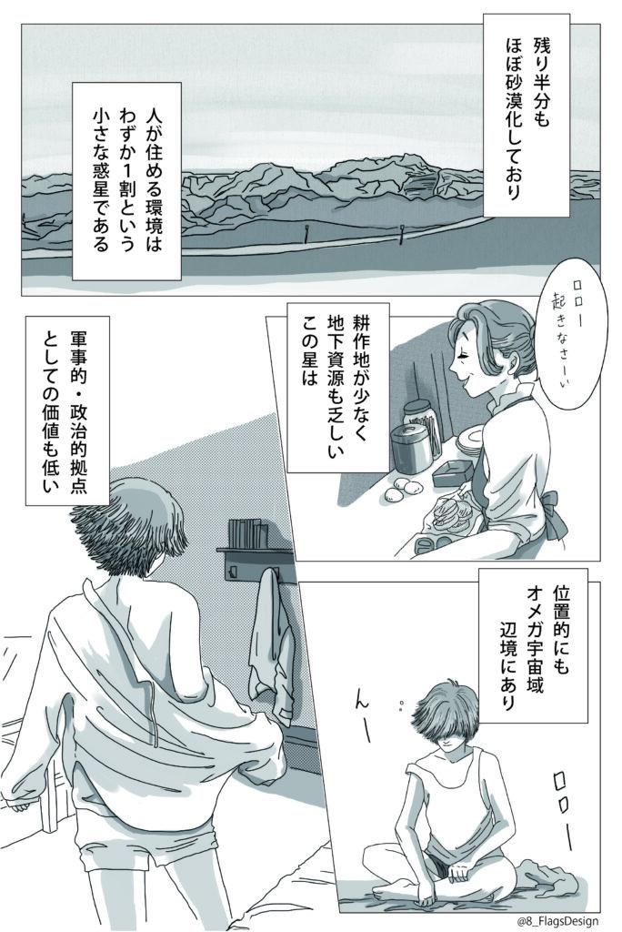 ロロ旅立ち編01-02