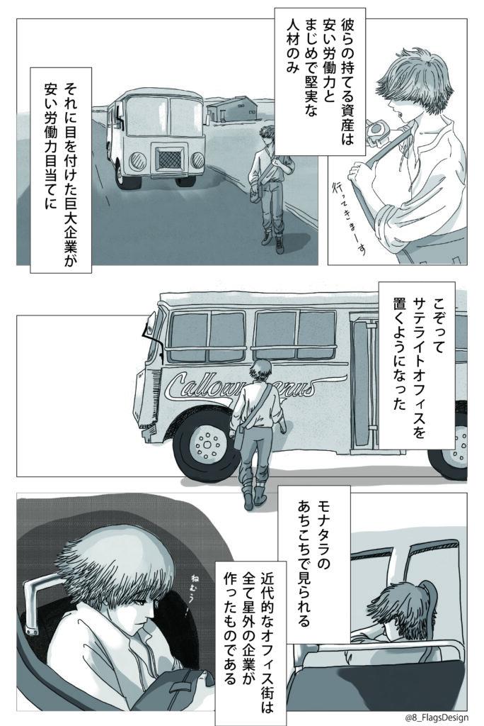 ロロ旅立ち編01-03