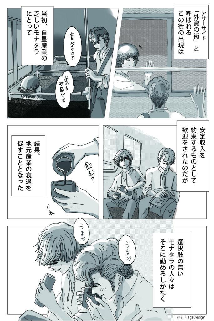 ロロ旅立ち編01-04