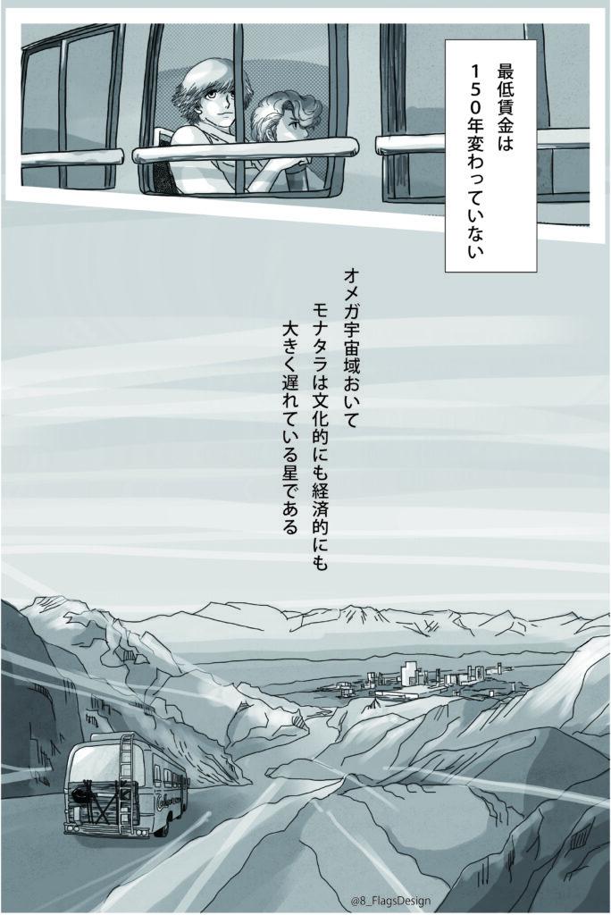 ロロ旅立ち編01-05