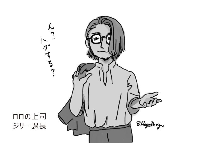 ロロ旅立ち編No,207