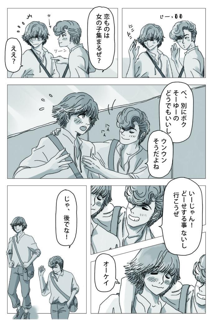 ロロ旅立ち編No,201