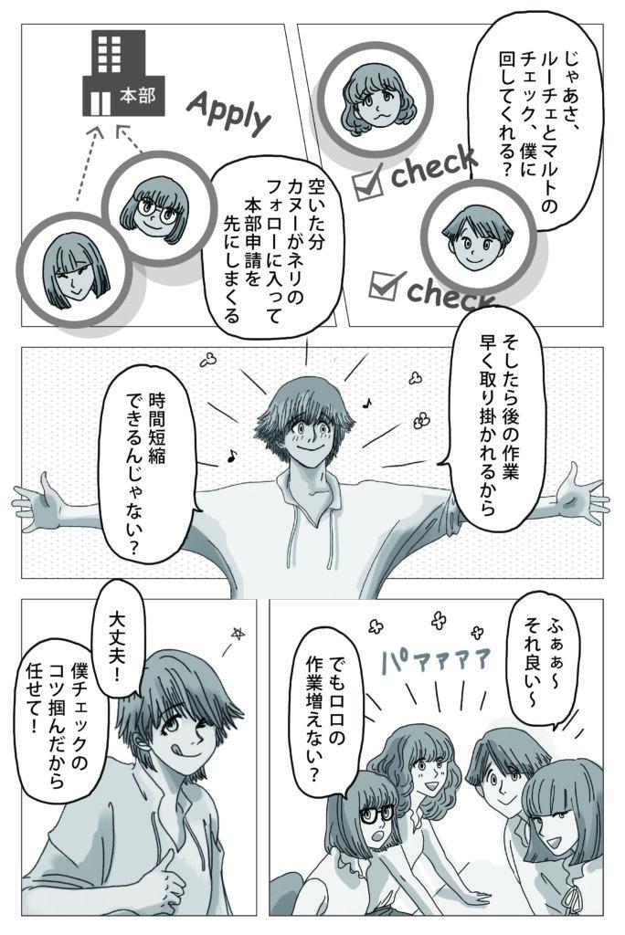 ロロ旅立ち編No,203