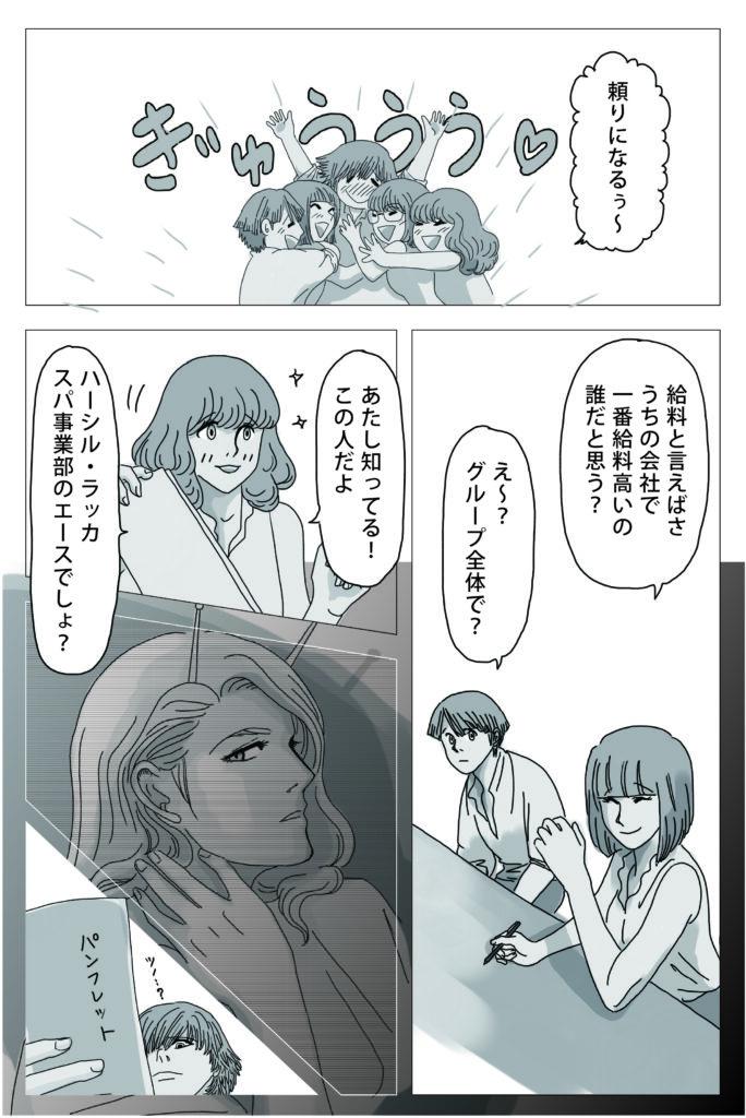 ロロ旅立ち編No,204