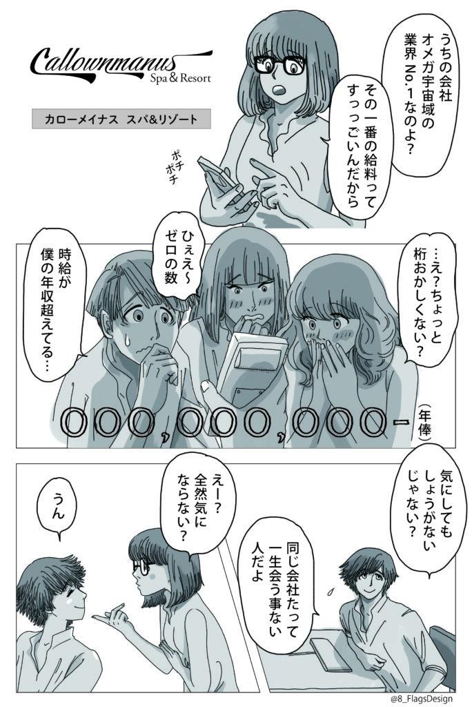 ロロ旅立ち3話02