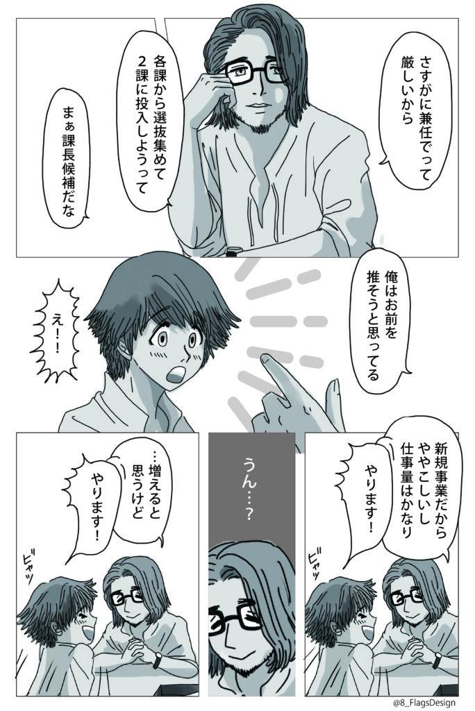 ロロ旅立ち3話05