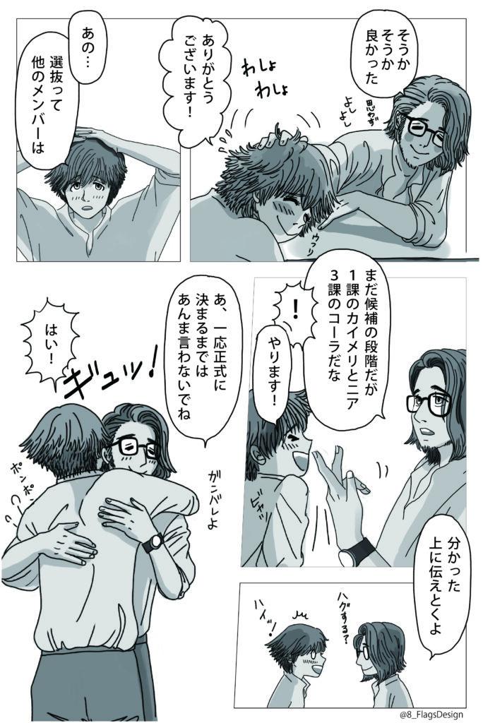 ロロ旅立ち3話06