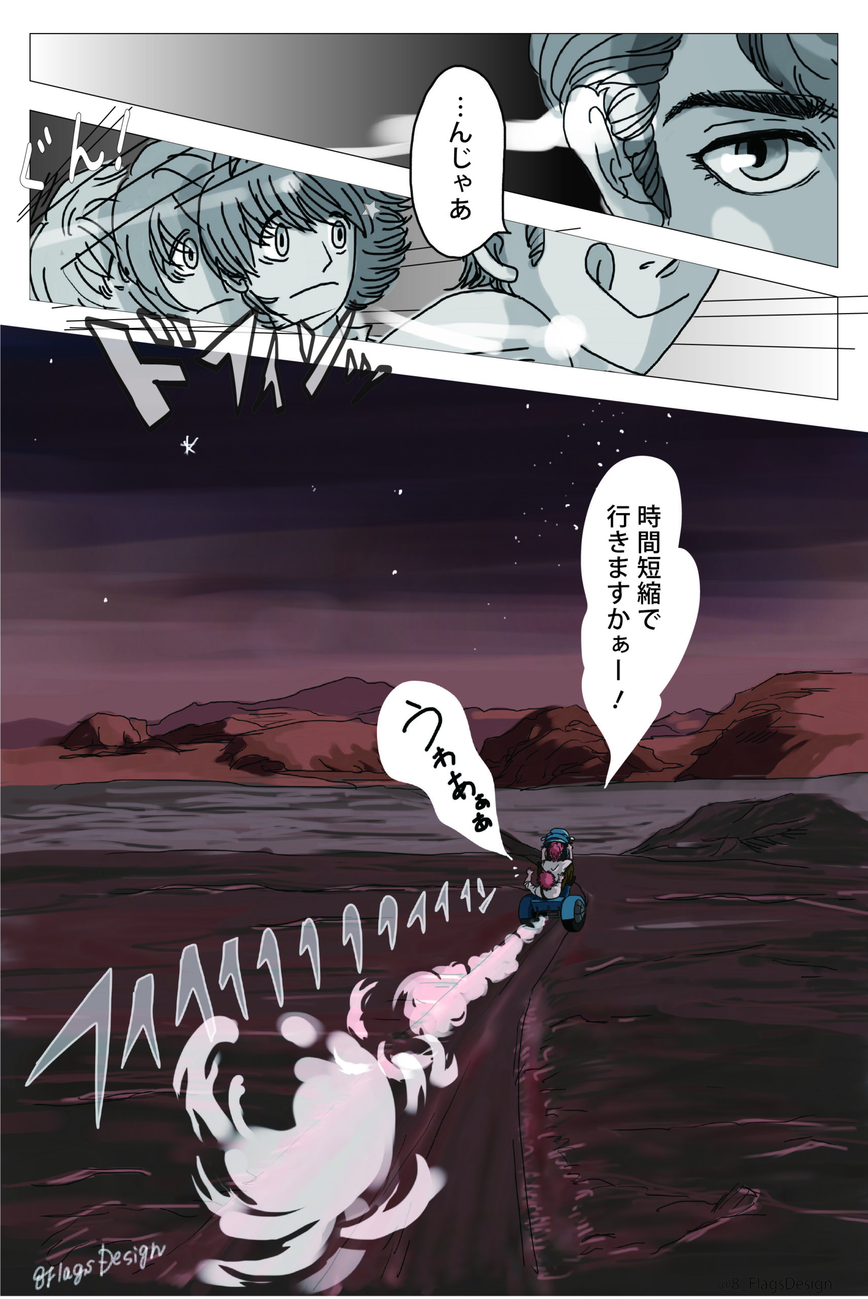 ロロ旅立ち編No5-6