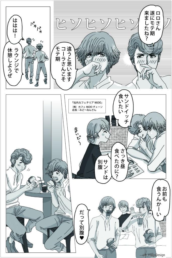 ロロ旅立ち04-4