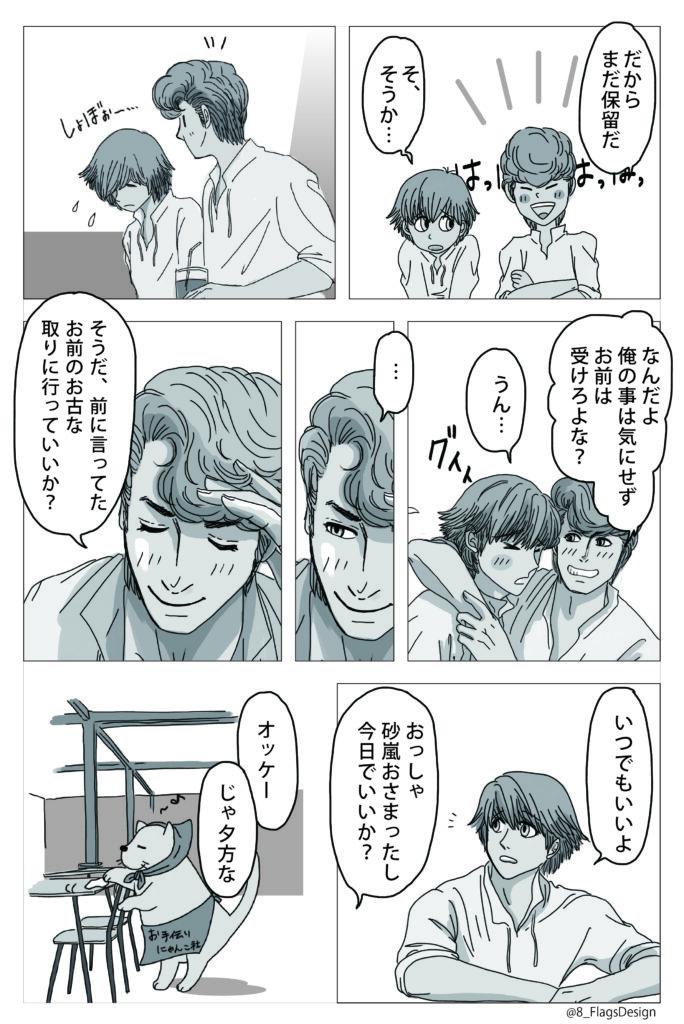 ロロ旅立ち04-6