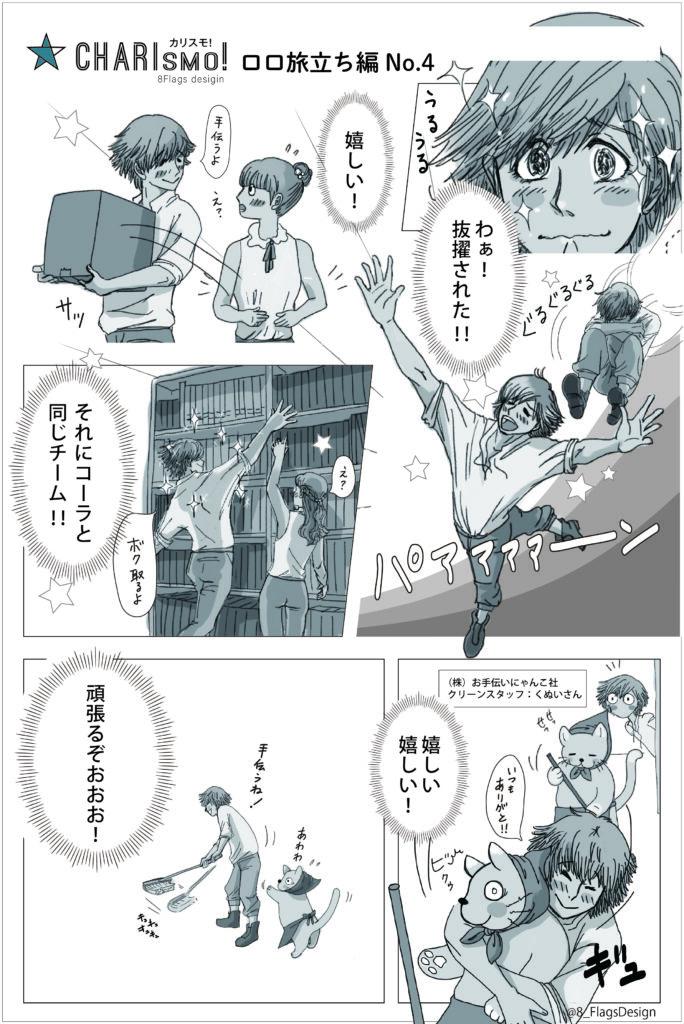 ロロ旅立ち04-1