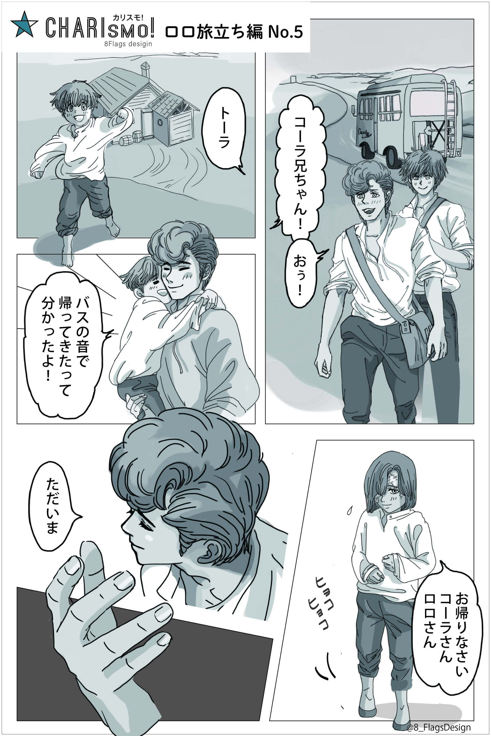 ロロ旅立ち編No5-1