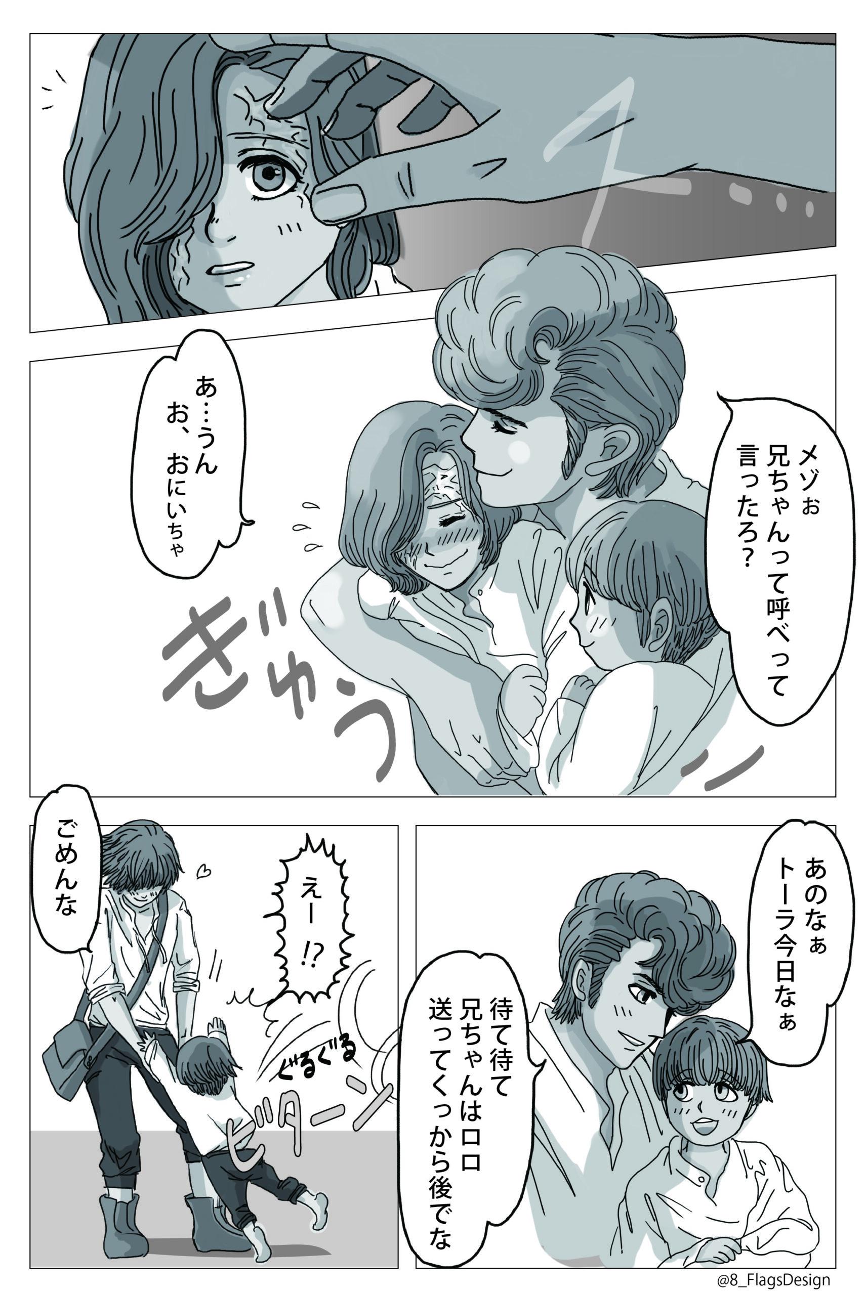 ロロ旅立ち編No5-2