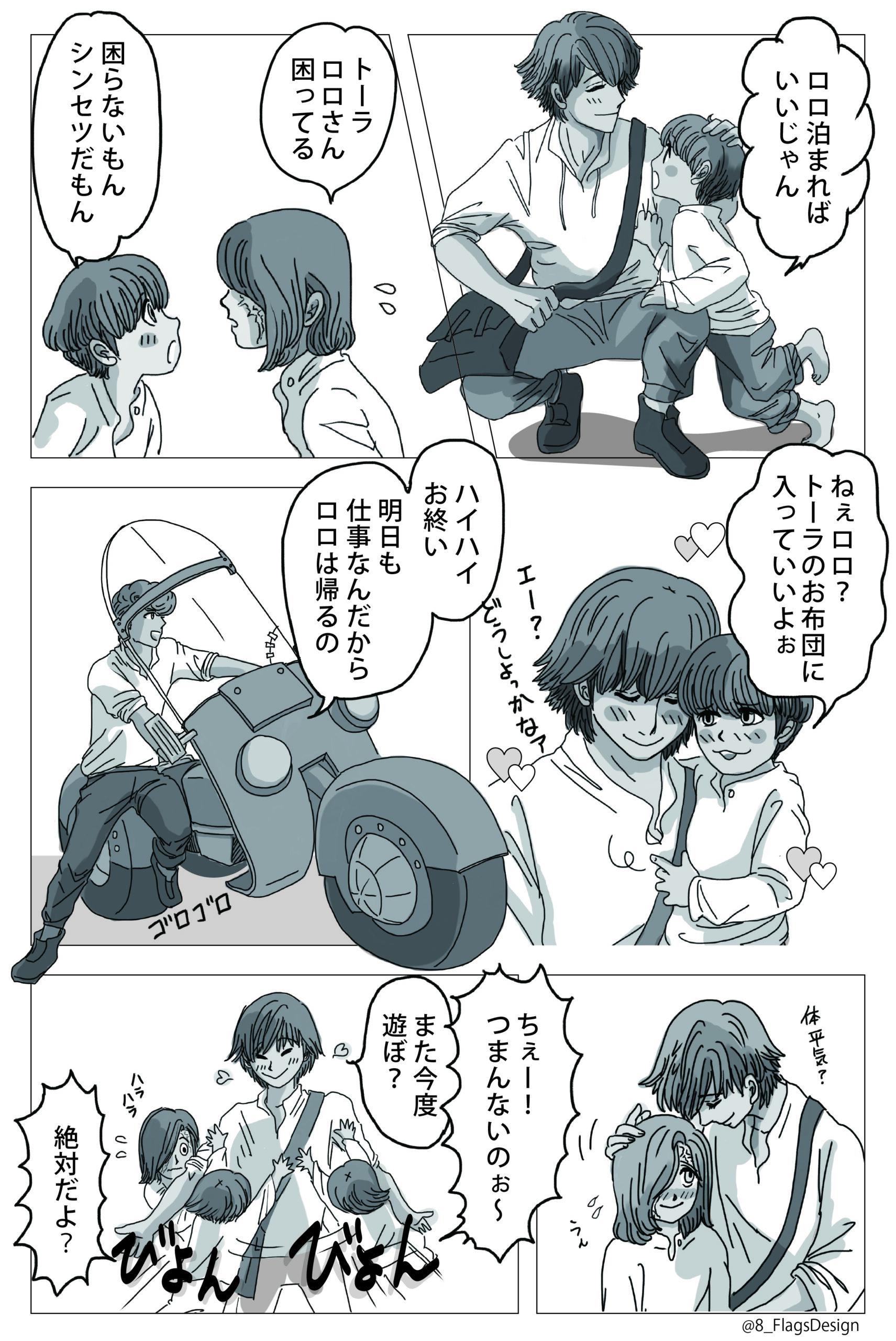 ロロ旅立ち編No5-3