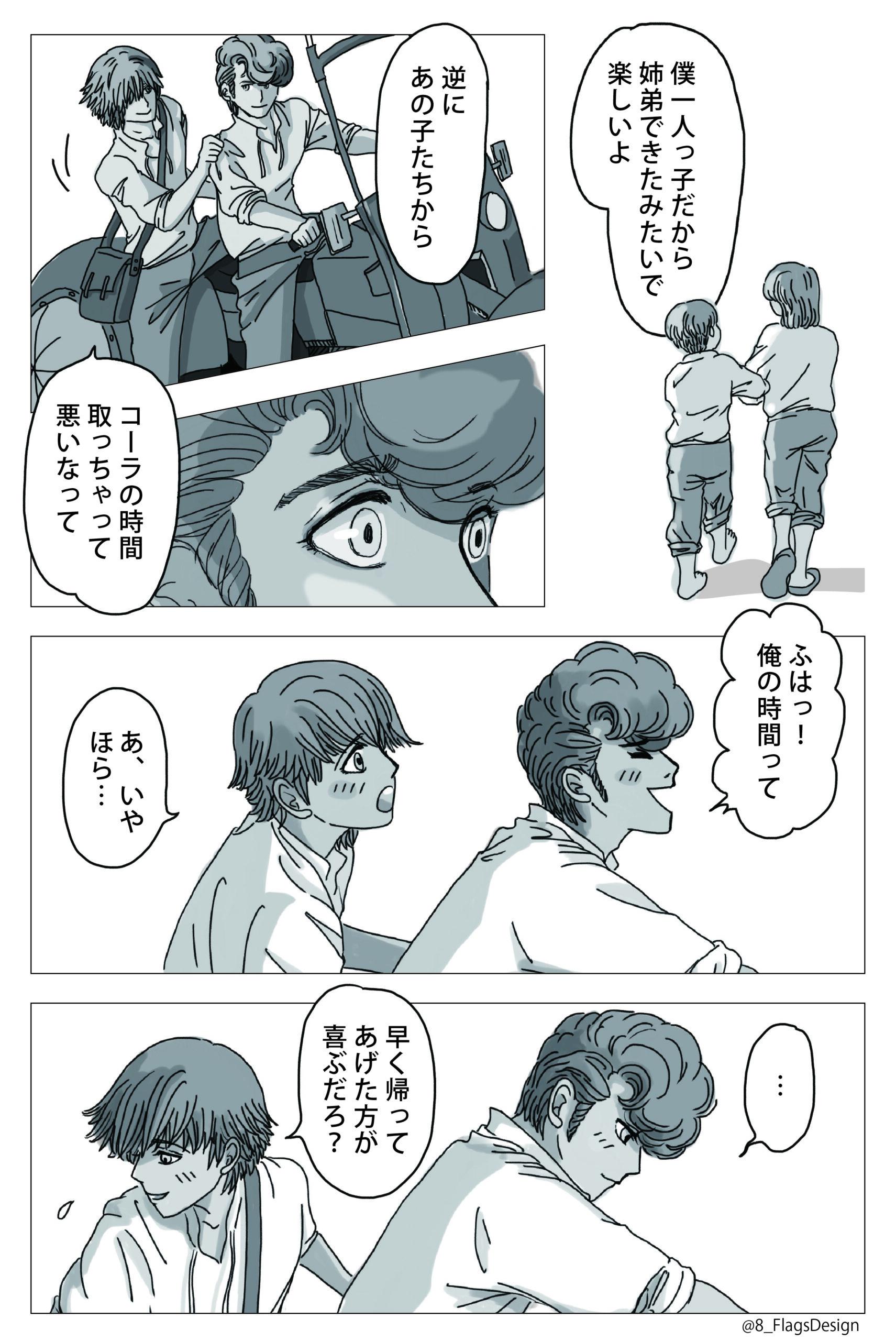 ロロ旅立ち編No5-5